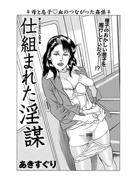 【熟女 エロ漫画】仕組まれた淫謀(単話)
