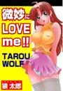 微妙にLove me!!