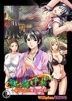種憑け村〜捧げられた裸女の性祭〜