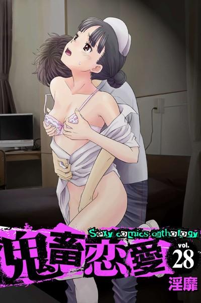 鬼畜恋愛 28 淫靡