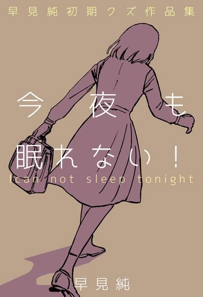 今夜も眠れない!~早見純初期クズ作品集~