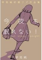 今夜も眠れない!〜早見純初期クズ作品集〜 b750egrzr03172のパッケージ画像
