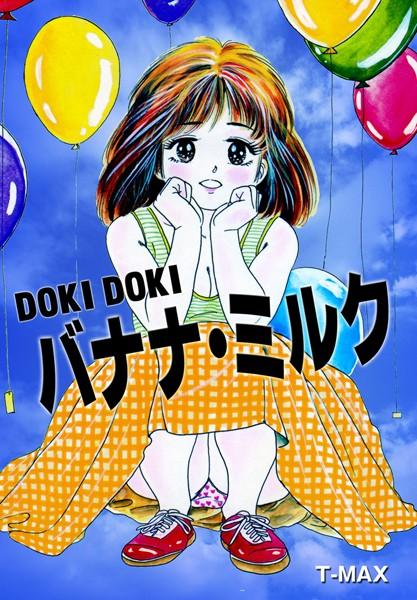 【SF エロ漫画】DOKIDOKIバナナ・ミルク