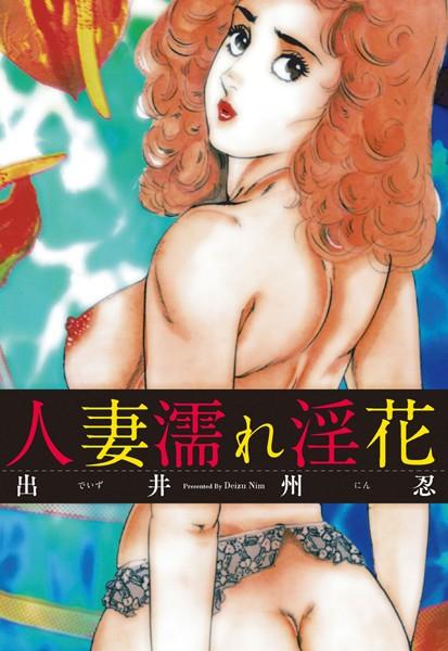 【人妻 エロ漫画】人妻濡れ淫花