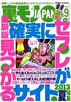 裏モノJAPAN 2013年9月号 特集★最新版 確実にセフレが見つかるサイト b767atezs00009のパッケージ画像