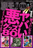 裏モノJAPAN 2014年5月号 特集★ヤバい悪グッズ80 b767atezs00017のパッケージ画像