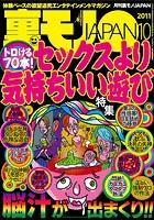 裏モノJAPAN 2011年10月号 特集★トロける70本! セックスより気持ちいい遊び b767atezs00034のパッケージ画像