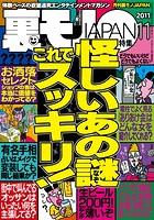 裏モノJAPAN 2011年11月号 特集★怪しいあの謎 これでスッキリ!