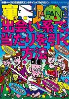 裏モノJAPAN 2011年12月号 特集★出会い系で当たりを引く方法 b767atezs00036のパッケージ画像
