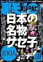 裏モノJAPAN 2012年2月号 特集★日本の名物サセ子100人 b767atezs00088のパッケージ画像