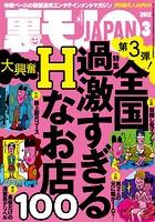 裏モノJAPAN 2012年3月号 特集★全国過激すぎるHなお店100