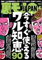 裏モノJAPAN 2012年4月号 特集★今すぐ使えるワル知恵90