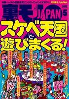 裏モノJAPAN 2012年5月号 特集★スケベ天国で遊びまくる b767atezs00091のパッケージ画像