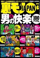 裏モノJAPAN 2012年6月号 特集★男の快楽100アイテム PART2 b767atezs00092のパッケージ画像