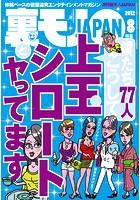 裏モノJAPAN 2012年8月号 特集★僕たち77人、こうして上玉シロートとヤってます b767atezs00094のパッケージ画像