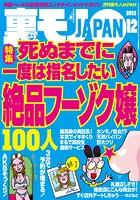 裏モノJAPAN 2012年12月号 特集★死ぬまでに一度は指名したい絶品フーゾク嬢100人 b767atezs00098のパッケージ画像
