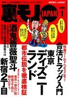 裏モノJAPAN 2009年1月号 特集★入門! 合法ドラッグ b767atezs00099のパッケージ画像