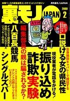 裏モノJAPAN 2009年2月号 特集★帰ってきた 今日はふたりでお買い物 b767atezs00100のパッケージ画像