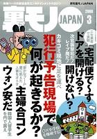 裏モノJAPAN 2009年3月号 特...