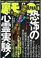 裏モノJAPAN 2009年6月号 特集★恐怖の心霊実験!