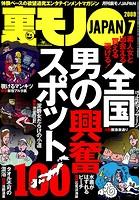 裏モノJAPAN 2009年7月号 特集★男の興奮スポット100 b767atezs00105のパッケージ画像