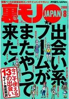 裏モノJAPAN 2009年8月号 特集★出会い系ブームがまたやって来た! b767atezs00106のパッケージ画像