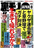 裏モノJAPAN 2009年9月号 特集★心臓バクバクすべて体験。生きて帰れるか?