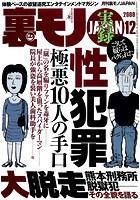 裏モノJAPAN 2009年12月号 ...