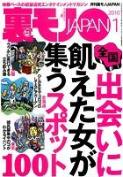 裏モノJAPAN 2010年1月号 特集★出会いに飢えた女が集うスポット100 b767atezs00111のパッケージ画像