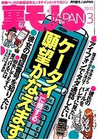裏モノJAPAN 2010年3月号 特集★ケータイに関する願望かなえます b767atezs00113のパッケージ画像