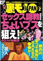 裏モノJAPAN 2015年2月号 特集★セックス調教するならちょいブスを狙え! b767atezs00124のパッケージ画像