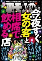 裏モノJAPAN 2015年6月号 特集★今夜すぐ女の客と相席で飲める店