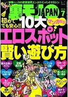 裏モノJAPAN 2015年7月号 特集★初めてでも安心!! 10大 エロスポット賢い遊び方 マンガ解説