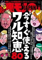 裏モノJAPAN 2015年8月号 特集★今すぐ使えるワル知恵80