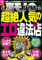 裏モノJAPAN 2015年10月号 ★特集 超絶人気のエロ違法?店(探せるヒントつき!)