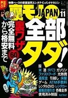 裏モノJAPAN 2015年11月号 ★特集 完全無料から格安まで60 全部タダ!