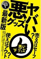 ヤバい悪グッズ最新版 【下】 裏モノJAPAN b767atezs00145のパッケージ画像