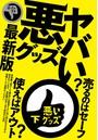 ヤバい悪グッズ最新版 【下】 裏モノJAPAN