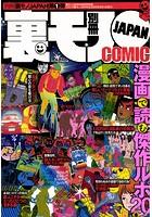 コミック裏モノJAPAN ★漫画で読む傑作ルポ20 b767atezs00154のパッケージ画像
