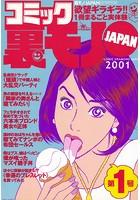コミック裏モノJAPAN 第1号★男の願望を叶える「隣家の奥さんと寝てみたい」 b767atezs00155のパッケージ画像