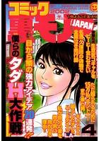コミック裏モノJAPAN 第4号★僕らのタダH大作戦 b767atezs00158のパッケージ画像