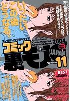 コミック裏モノJAPAN 第11号★夫も知らない彼女の秘密 フーゾクで働いていた近所の奥さん b767atezs00165のパッケージ画像