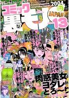 コミック裏モノJAPAN 第13号★もう一つのナースのお仕事 '抜き看'と呼ばれる白衣の天使 b767atezs00167のパッケージ画像