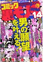 コミック裏モノJAPAN 第14号★成人式帰りの女性に性人式を b767atezs00168のパッケージ画像