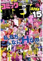 コミック裏モノJAPAN 第15号★年収1千万円を達成した生保レディ 私、カラダで契約取ってました b767atezs00169のパッケージ画像