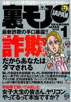 裏モノJAPAN 2005年1月号 特集★最新詐欺の手口暴露!! だからあなたは騙される b767atezs00173のパッケージ画像