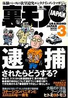 裏モノJAPAN 2005年3月号 特集★逮捕されたらどうする? b767atezs00175のパッケージ画像