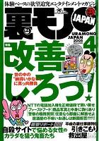 裏モノJAPAN 2005年4月号 特集★世の中の'納得いかない'に真っ向勝負 改善しろっ! b767atezs00176のパッケージ画像