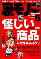 裏モノJAPAN 2005年6月号 特集★怪しい商品に効果はあるか? b767atezs00178のパッケージ画像