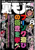 裏モノJAPAN 2005年8月号 特集★フーゾク遊びの極意を学べ! b767atezs00180のパッケージ画像